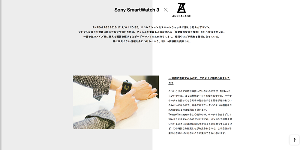 Sony Smart Watch 栗原類